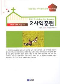 교회의 지체로 거듭나기 : 사역훈련 - 21세기 평신도 훈련 2 (인도자 지침)