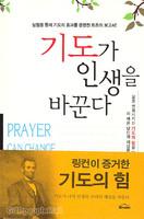기도가 인생을 바꾼다