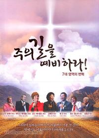 주의 길을 예비하라 2008 (DVD)