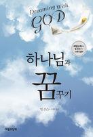 [개정판] 하나님과 꿈꾸기 - 문화적 변화를 위해 하나님과 동역하기