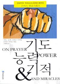 기도 능력 그리고 기적들