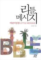 리틀메시지 - 어린이성경