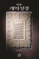 쉬운 개역성경 (개역한글판)