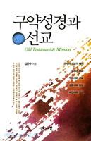 구약성경과 선교