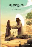 씨 뿌리는 자 (중국선교 이야기)