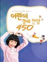 어린이 경배찬양 450 (악보)