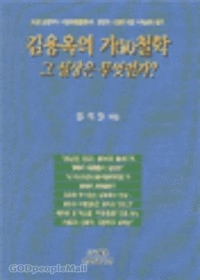 김용옥의 기철학 그 실상은 무엇인가? : 도올 김용옥의 기철학과 동양적 사고에 대한 기독교적 평가