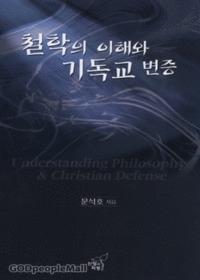 철학의 이해와 기독교 변증