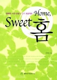 Home, Sweet 홈 - 행복한 가정만들기 12주 프로젝트