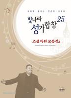 빛나라 성가합창 25 (악보)