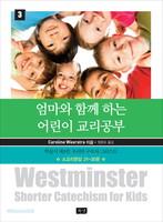 엄마와 함께 하는 어린이 교리공부 3