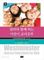 엄마와 함께하는 어린이 교리 공부 4