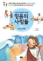 믿음의 사람들1 - 어린이 성경공부(교리편) - 사도신경 십계명