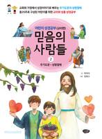 믿음의 사람들2 - 어린이 성경공부(교리편) : 주기도문 , 성령열매