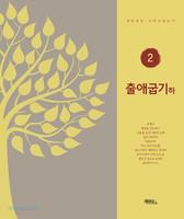 출애굽기 (하) - 개역개정 신약성경쓰기 2