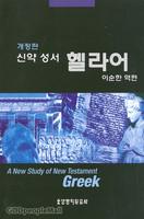 [개정판] 신약성서 헬라어