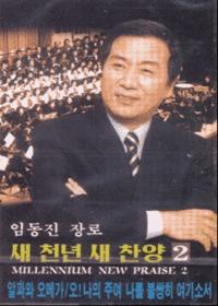임동진 장로 - 새천년 새찬양 2 (Tape)