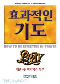 효과적인 기도