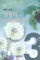 [개정판]성령의 능력을 받으라!- CCC 10단계 성경교재 3
