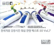 전세계를 감동시킨 워십 찬양 베스트 50 Vol. 7(3CD)