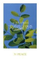 내 영혼의 멜로디 오카리나 연주 3집 - PEACE (TAPE)