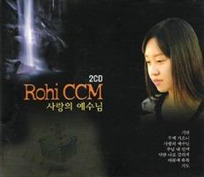 Rohi CCM - 사랑의 예수님 (2CD)