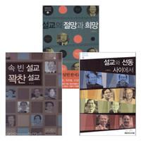정용섭의 설교비평 세트 (전3권)