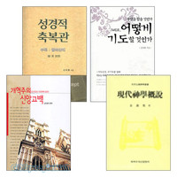 김의환 박사 저서 세트(전4권)