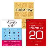 크리스천 신앙 길라잡이 추천도서세트(전3권)