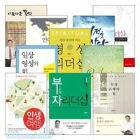 진재혁 목사 저서 세트(전10권)