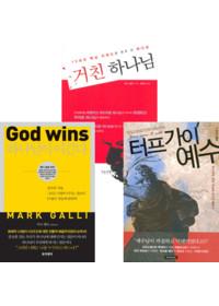 마크 갤리 저서 세트(전3권)