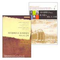 하이델베르크 요리문답 관련 도서 세트(전2권)