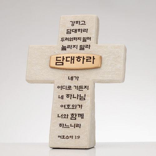 골드바 십자가 - 담대하라