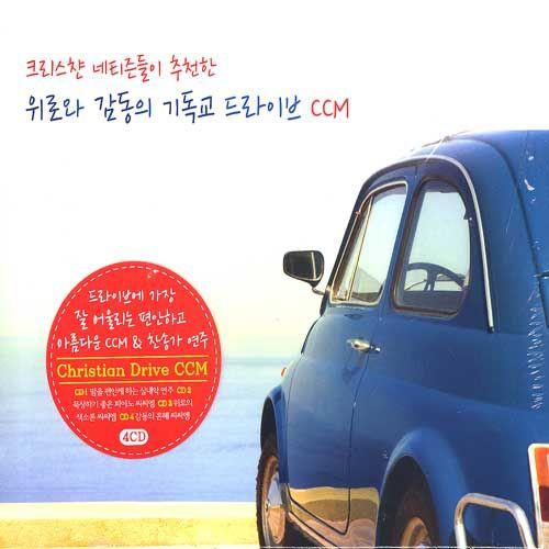 크리스챤 네티즌들이 추천한 위로와 감동의 기독교 드라이브 CCM(4CD)