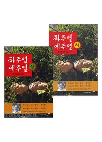 하주열 예주열 상하권 세트(전2권)