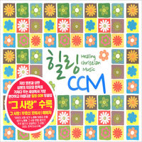 힐링 CCM - Healing Christian Music(3CD)