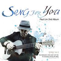 임바울 2집 - Song For You (CD)