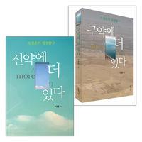 오경준의 성경탐구 시리즈 세트(전2권)