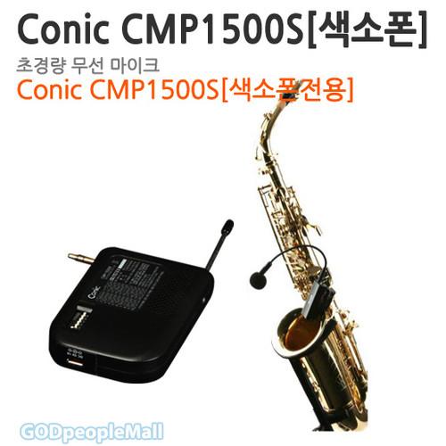 Conic CMP-1500S 무선 색소폰 마이크