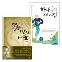 이민교 선교사 저서 세트(전2권)