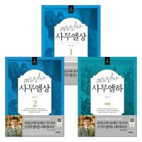 쾌도난마 사무엘상하 시리즈 세트(전3권)