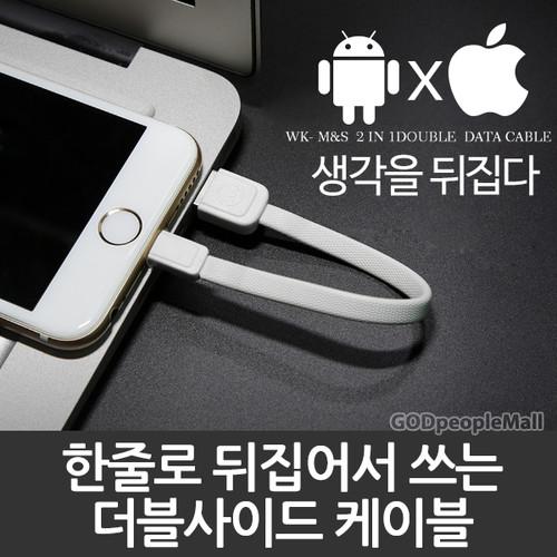 더블사이드 케이블 양면고속충전 애플로이드