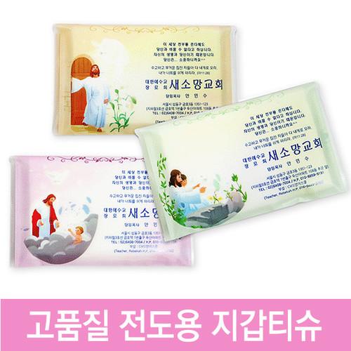 주님의 은혜- 고품질 전도용 지갑티슈 (14매) 1000개