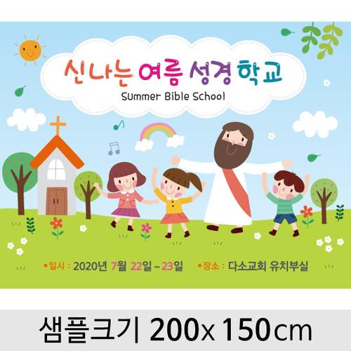 여름성경학교현수막-085  ( 200x150  )