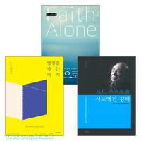 R.C.스프로울 2017-2018년 출간(개정) 도서 세트 (전4권)