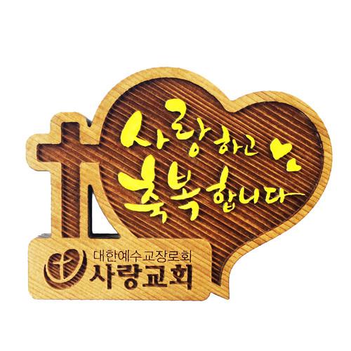 나무교패-하트모양 (20개이상)