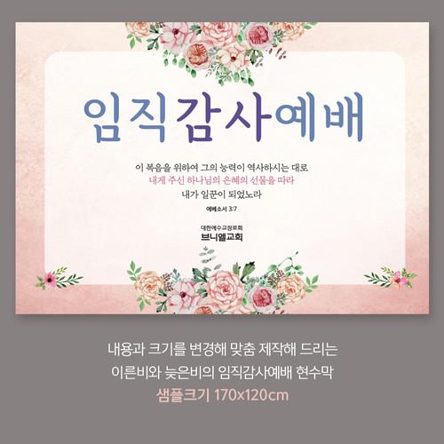 임직감사예배 현수막_001