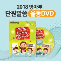 2018공과 영아부 율동DVD - 하람빛의 두번째 성경이야기 (PC전용)