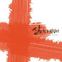 이덕주 - 삶의 예배 (CD)