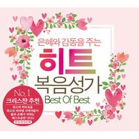 히트 복음성가 Best Of Best (3CD)